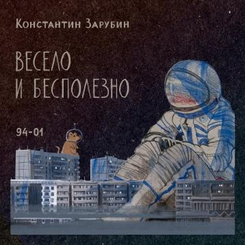 Konstantin_Zarubin