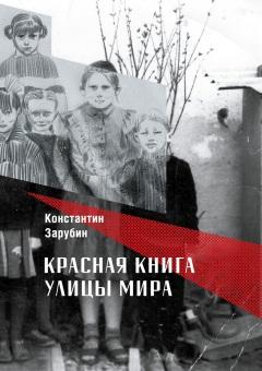 Красная книгу улицы Мира