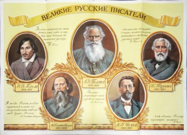 1951-г.-Великие-русские-писатели